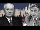 На самом деле - Как убивали СССР надетекторе лжи охрана Горбачева. Выпуск от26.10.2017