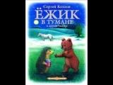 Сергей Козлов - Ежик в тумане и другие сказки Детская литература. Александр Клюквин