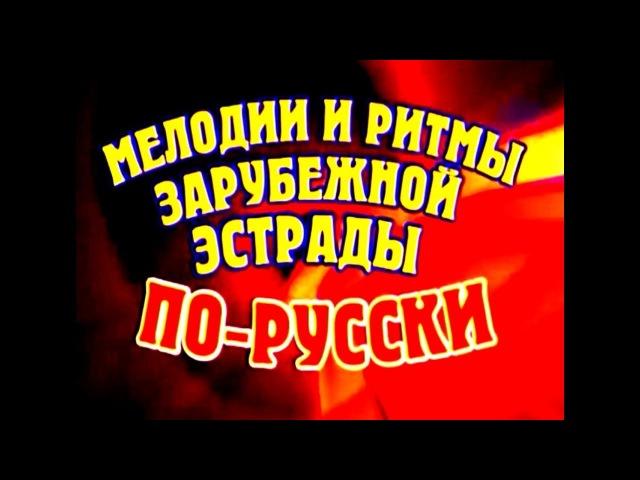 2003 Мелодии и ритмы зарубежной эстрады по русски Звезды мира поют вместе Жостовские узоры