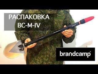 NEW ! Распаковка #BC-M-IV (black). Набор выживания brandcamp. Многофункциональная лопата выживания.