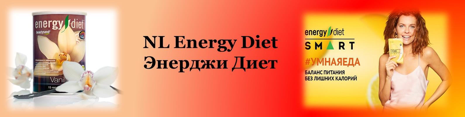 Energy Diet Энерджи Диет Купить в своем городе!