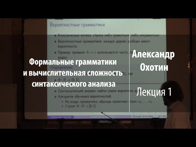 Лекция 1 Формальные грамматики Александр Охотин Лекториум