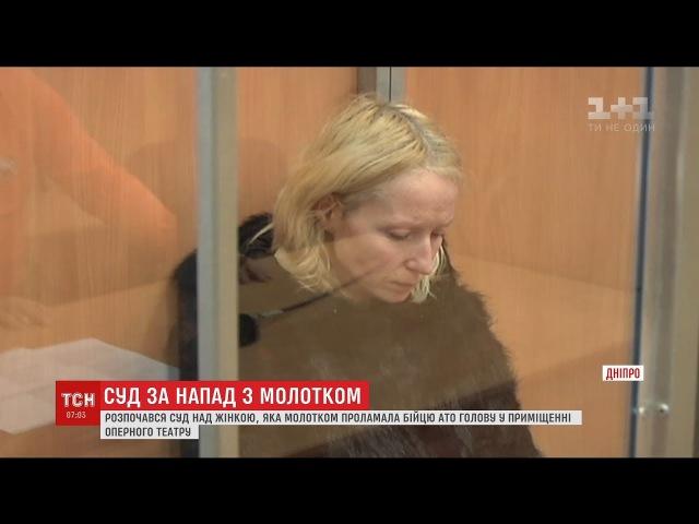 Розпочався суд над жінкою яка молотком проламала голову бійцю АТО у Дніпрі