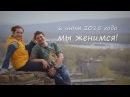 Видеоприглашение на нашу свадьбу 6 июня 2015 года.