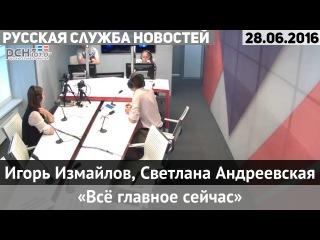 бледный нейтральный светлана андреевская русская служба новостей фото точно задали