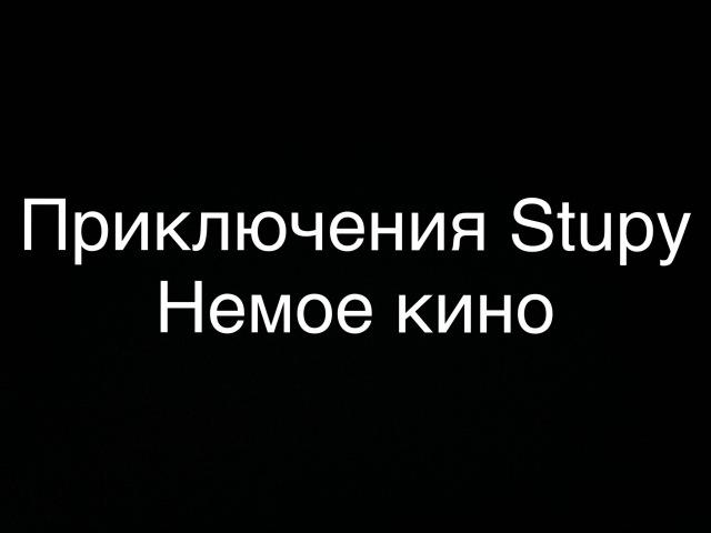 ЛЕГО анимация: приключения Stupy [немое кино]