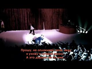 Eminem - Say Goodbye  Hollywood (С русскими субтитрами)