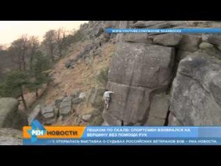 Впервые скалолаз забрался на отвесную скалу без помощи рук