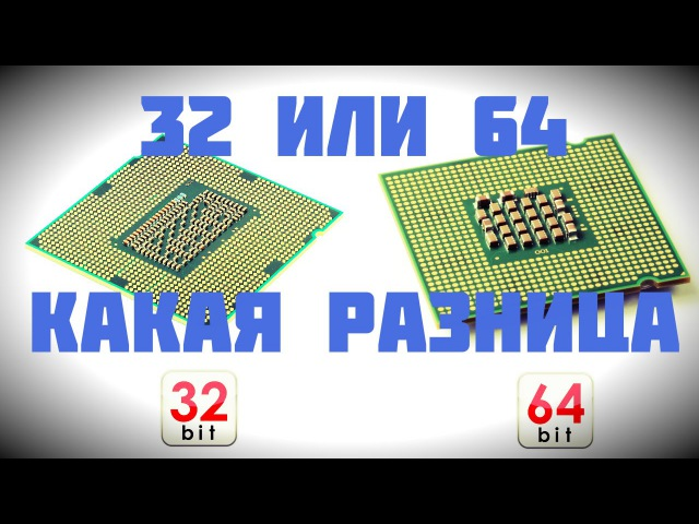 На что способны 32 и 64-битные мобильные процессоры