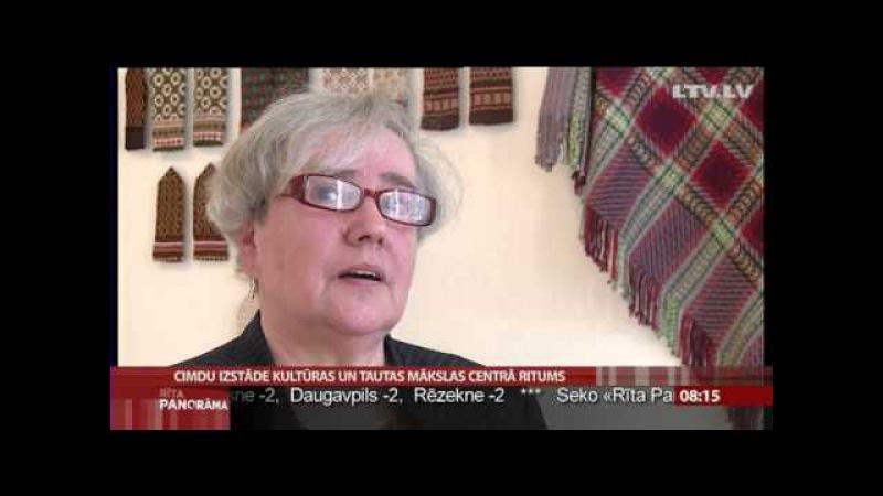 Cimdu izstāde kultūras un tautas mākslas centrā Ritums