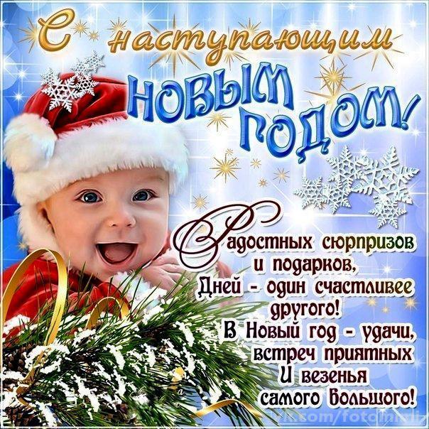 поздравления с наступающим новым годом открытки раз