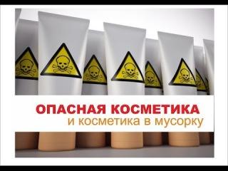 ОСТОРОЖНО! Опасная косметика и косметика в мусорку