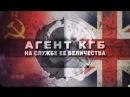 Д ф Джордж Блейк агент КГБ на службе Ее Величества