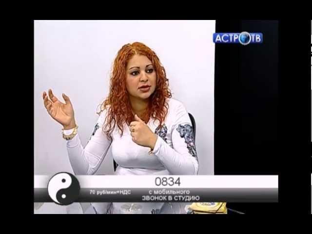 Формула счастья с экстрасенсом Еленой Люляковой на Астро ТВ 17 02 2013