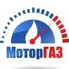 Установка «газ на авто» ГБО 1-4 поколения в ПТЗ