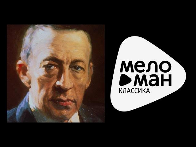 РАХМАНИНОВ Вокализ Фортепианные пьесы RACHMANINOV Svetlanov Vocalise Piano Pieces