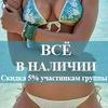 Купальники Москва ОПТОВЫЕ ЦЕНЫ