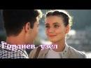 Гордиев узел 2014 Новинка Мелодрама драма фильм смотреть онлайн сериал 2015