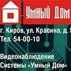 ПКФ Умный Дом. Видеонаблюдение СКУД ОПС