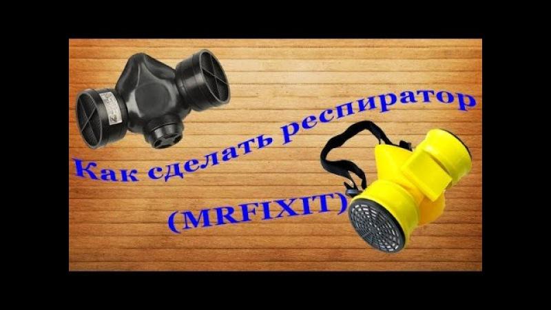 Как сделать респиратор противогаз How to make a respirator gas mask MrFixit