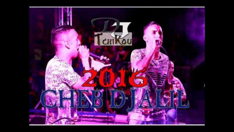 Cheb DJalil 2016 - Ma3andek Win 3liya Tro7i Avec Tipo22 [Dj Tchikou]