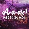 А-а-ах! Москва - лучшие места, события, квесты!