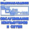 SolByteService™Видеонаблюдение,Ремонт компьютеро