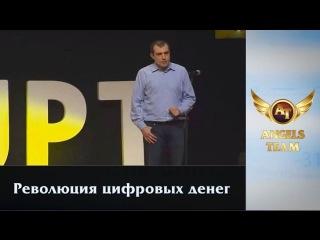 Андреас Антонопоулос о биткоине.  Революция цифровых денег