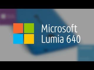 Связной. Видеообзор смартфона Microsoft Lumia 640 Dual SIM