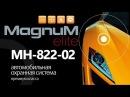 Magnum MH-822-02 — GSM-автосигнализация — видео обзор 130