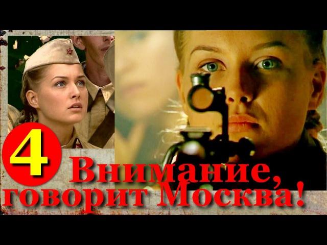 Внимание говорит Москва 4серия из4 Хорошие сериалы фильмы кино про снайперов