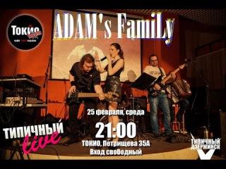 Типичный LIVE ADAM`s FamiLy