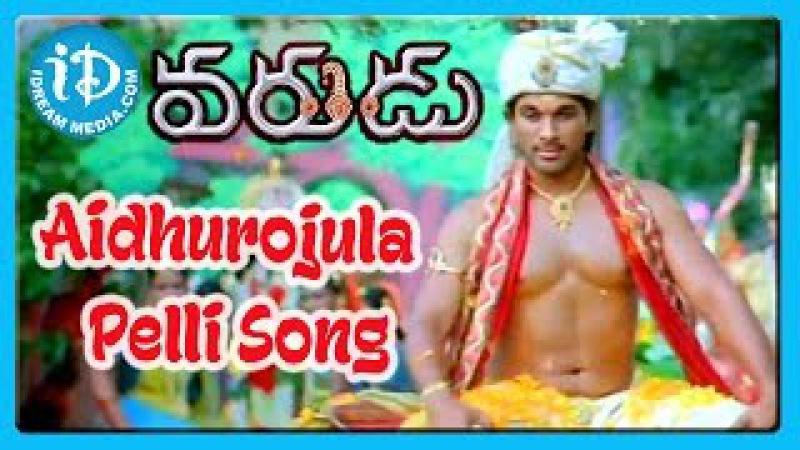 Aidhurojula Pelli Song Varudu Movie Songs Allu Arjun Bhanusri Mehra Arya Suhasini