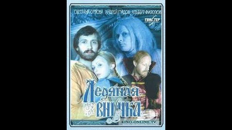 Ледяная внучка сказка фильм от Уняша ПрокатУняша СоветскиеФильмы ЛедянаяВнучка