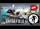 Petrento Ф - Фторник - САМЫЙ ЛУЧШИЙ РОЛИК Battlefield 4