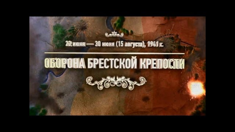 «Битвы и сражения оборона Брестской крепости»