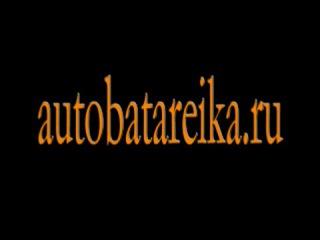 Аккумуляторы на все авто , AutoBatareika.ru