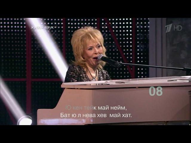 Ольга КОРМУХИНА   Глеб МАТВЕЙЧУК - SKYFALL   Две Звезды, 05.04.2013