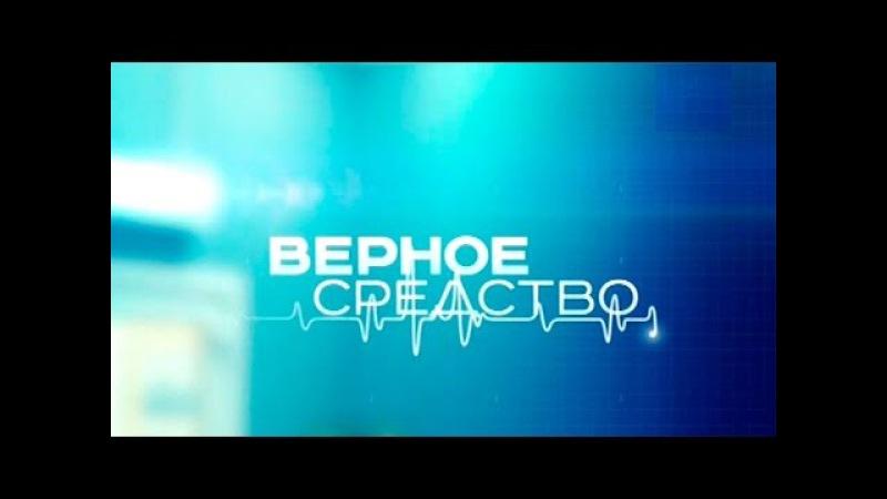 Верное средство 15.04.2015