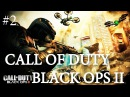 CALL OF DUTY BLAK OPS II - ВПЕРВЫЕ В БЛЕКОПСЕ ! Монт PS3
