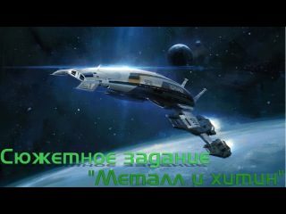 """Skyforge - Прохождение сюжетного квеста """"Металл и хитин"""""""