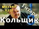 Михаил Круг - Кольщик на гитаре / Kolshik guitar cover
