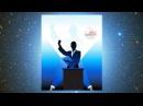 Радислав Гандапас «Камасутра для оратора» Аудиокнига (Психология)