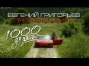 Жека Евгений Григорьев 1000 дорог Премьера клипа 2017