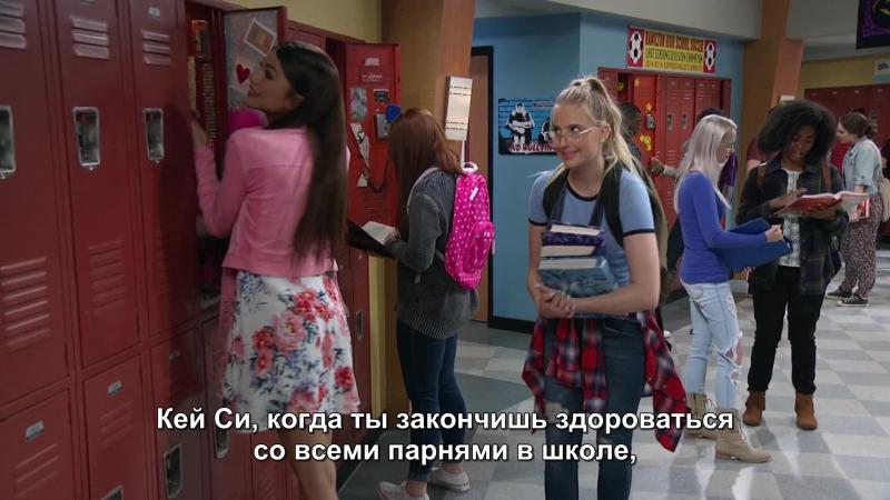 Кей Си Под прикрытием отрывок 2 сезон 19 серия с субтитрами