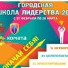 Школа Лидерства  ИРКУТСК 2017