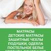 Матрасы-Калининград.РФ Интернет-магазин матрасов