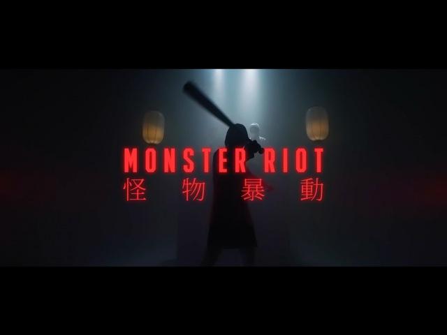 Monster Rion - Monster Riot ft. Jinmenusagi [Official Music Video]