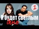Позитивная мелодрама о сильной женщине Будет светлым день 1 серия 2013 русские мелодрамы HD
