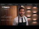 Автоматические кофемашины Saeco Incanto обзор от бариста Торговая техника Череповец ☎ 7 921 723 97 36